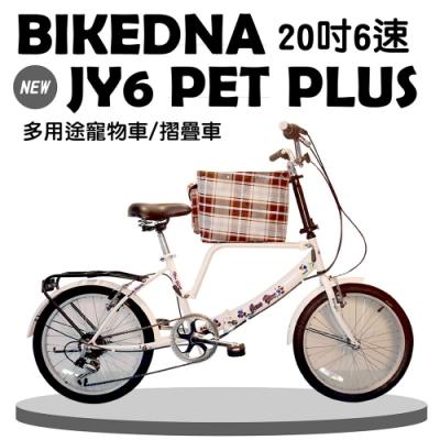 BIKEDNA JY6 PET PLUS 20吋6速 SHIMANO多功能寵物車/折疊車