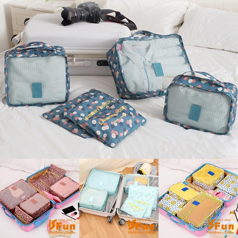 iSFun旅行專用網狀透氣防水6+6入袋組 多款隨機出貨