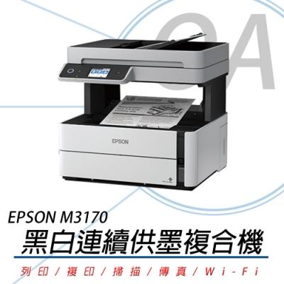 EPSON M3170 四合一雙網黑白連續供墨傳真複合機 + T03Q100原廠墨水2瓶