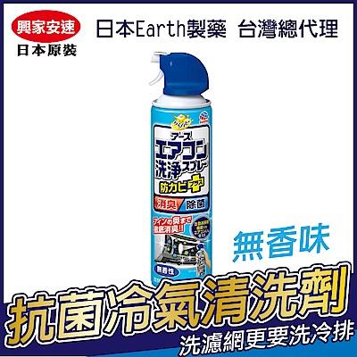興家安速 抗菌免水洗冷氣清洗劑 (無香味)