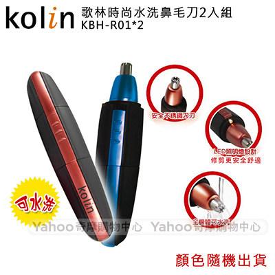 歌林時尚水洗鼻毛刀2入組KBH-R01x2