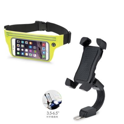E-books 外送必備組 - 觸控式機能腰包+機車用後視鏡支架 (N63黃+N68)