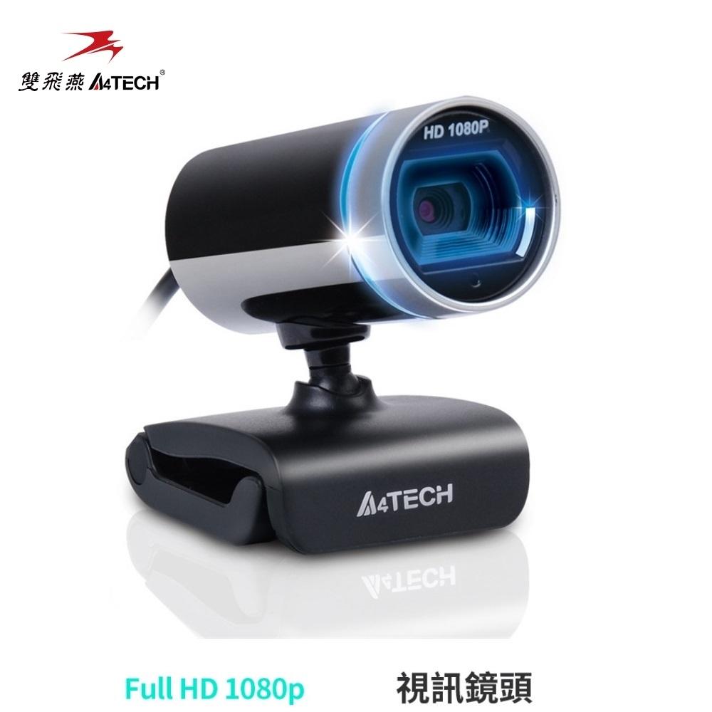 【A4 TECH 雙飛燕】PK-910H 1080P 高清視訊攝影機