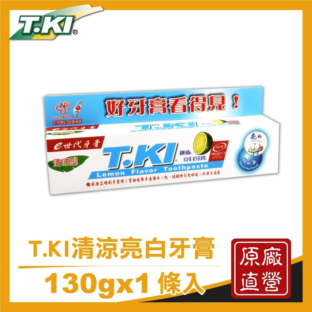 T.KI清涼型亮白牙膏130g