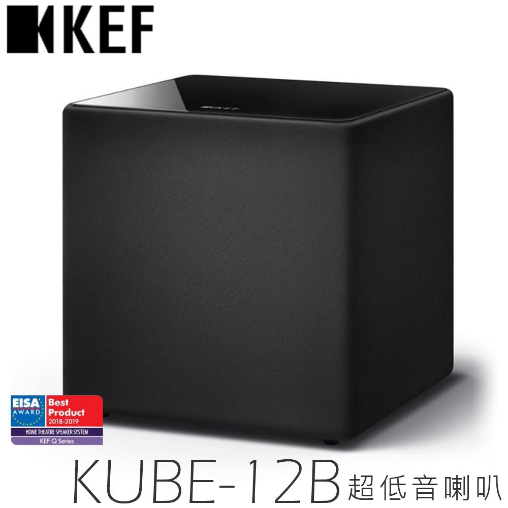 KEF KUBE-12B 超重低音喇叭 12吋 主動式