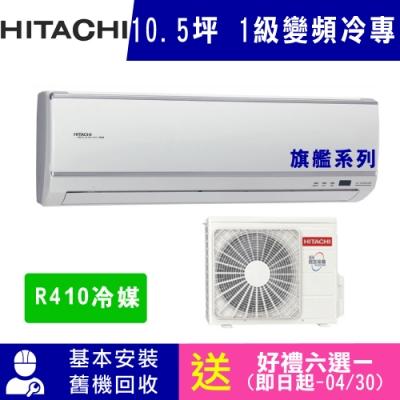 HITACHI日立 10.5坪 1級變頻冷專冷氣 RAC-63QK1/RAS-63QK1 旗艦系列