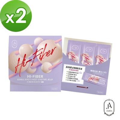 【JADIA 婕立亞】燕窩酵素果凍體驗組 3包X2組 (啟動代謝 絕對有感)