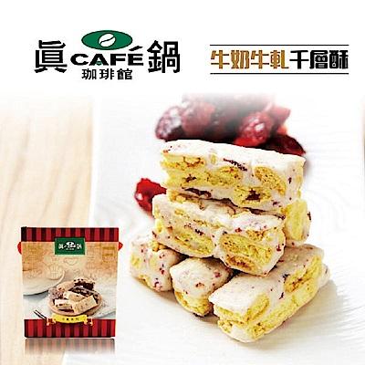 真鍋珈琲LC‧牛奶牛軋千層酥(100公克/盒,共4盒)
