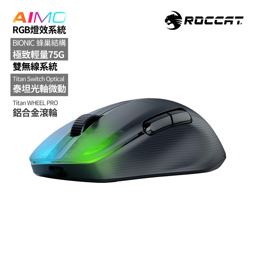 【ROCCAT】KONE Pro Air 人體工學性能無線電競滑鼠-黑