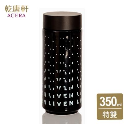 乾唐軒活瓷| LIVEN前進隨身杯-350ml