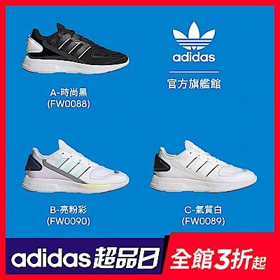 【超品日限定】adidas ZX 2K FLORINE 經典鞋 女-三色任選