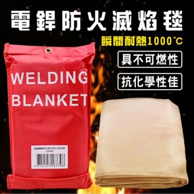 【一級電銲防火毯】(L) 100*200CM 滅火毯 防火墊 玻璃纖維 消防安檢必備