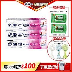 舒酸定 長效抗敏-牙齦護理配方 160gx3入