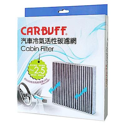 CARBUFF 汽車冷氣活性碳濾網 BENZ C系列/W205 室內 / 五角型 適用