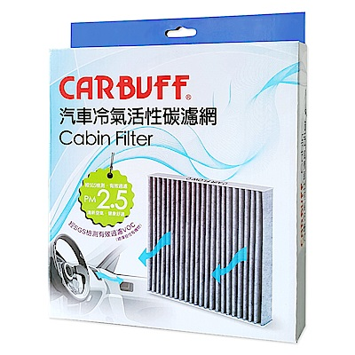 CARBUFF 汽車冷氣活性碳濾網 BMW 2系列,X1/F48 ,i3 /I01適用
