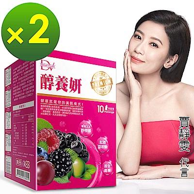 DV笛絲薇夢-網路熱銷新升級-醇養妍(野櫻莓+維生素E)x2盒組