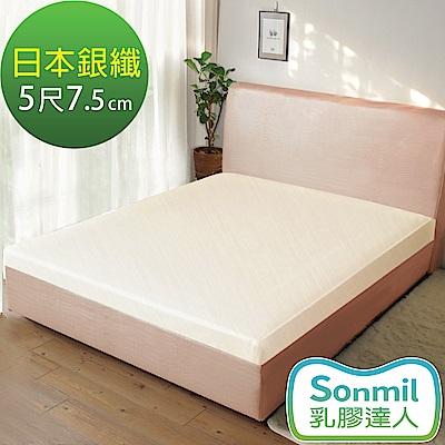 Sonmil乳膠床墊 雙人5尺 7.5cm乳膠床墊 銀纖維殺菌