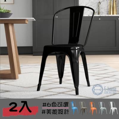 [時時樂限定]E-home希德尼工業風金屬高背餐椅 六色可選-二入組