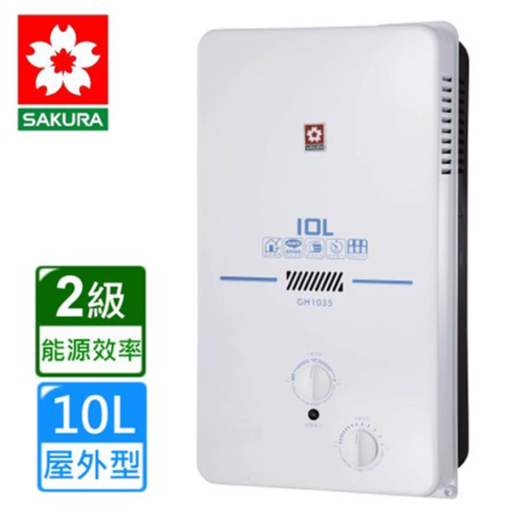 櫻花牌 SAKURA 10L屋外型ABS防空燒熱水器 GH-1035 天然瓦斯 限北北基配送