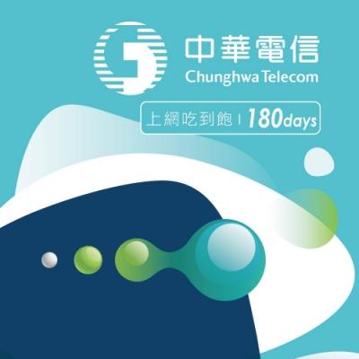 中華電信 網卡 180天吃到飽 台灣網卡 台灣上網卡 中華