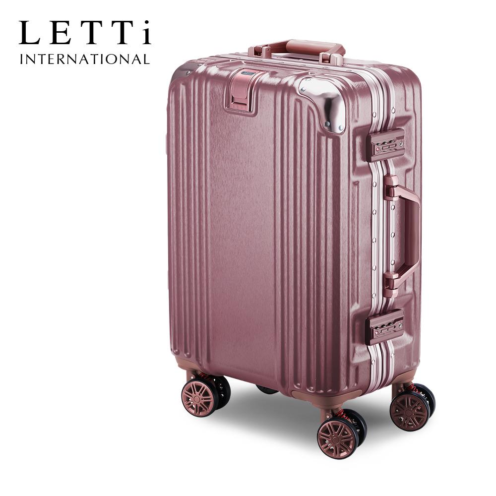 LETTi 唯美主義 20吋拉絲質感鋁框行李箱 (玫瑰金)