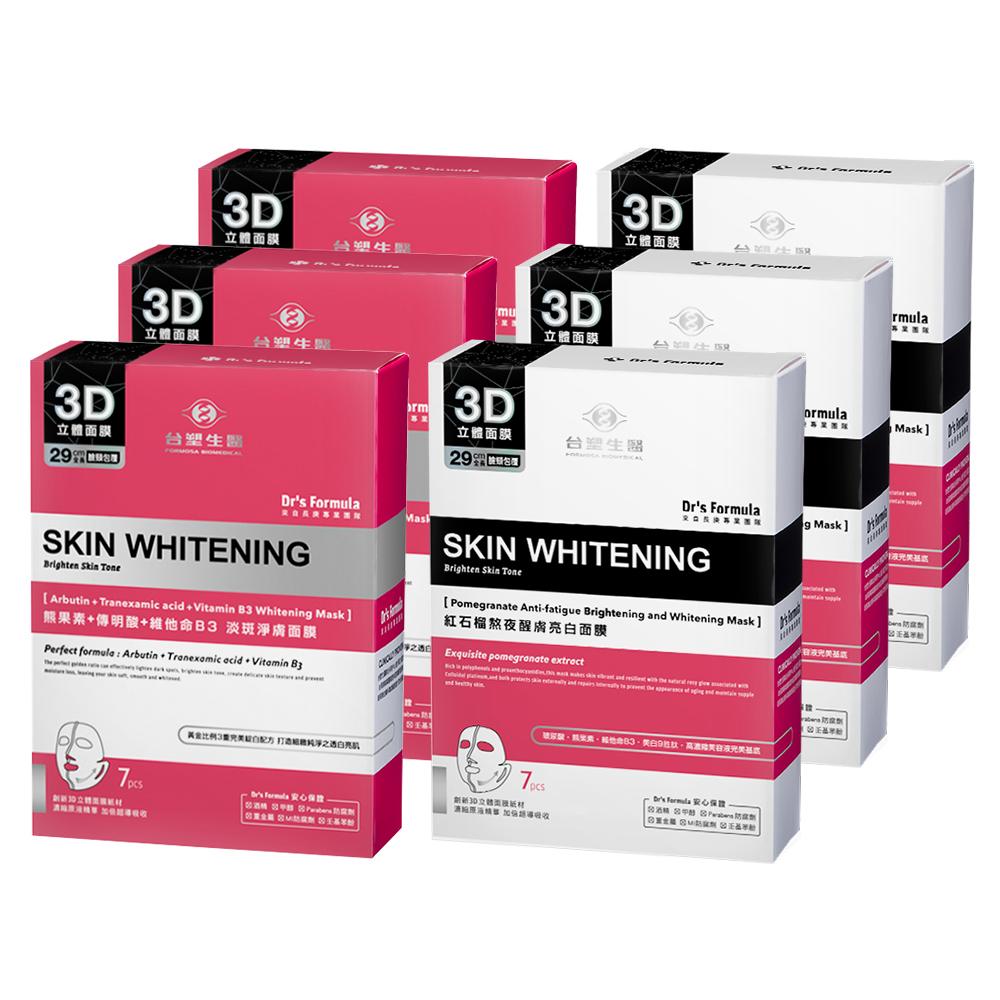 台塑生醫Dr's Formula-亮白肌淨膚面膜6入組(熊果素*3盒+紅石榴*3盒)