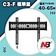 NB C3-F/40-65吋超薄液晶電視螢幕萬用壁掛架 product thumbnail 1