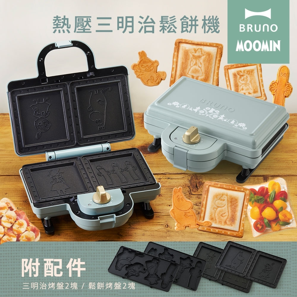 日本BRUNO Moomin 熱壓三明治鬆餅機