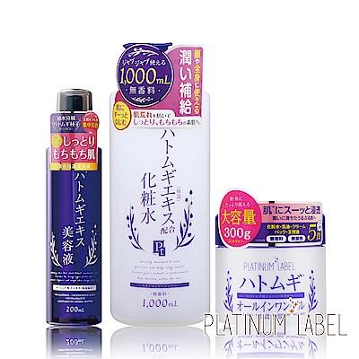 鉑潤肌 薏仁草本濕敷化妝水+精華液+水凝霜(3入組)