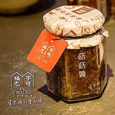 福忠字號 菇菇醬(180g)