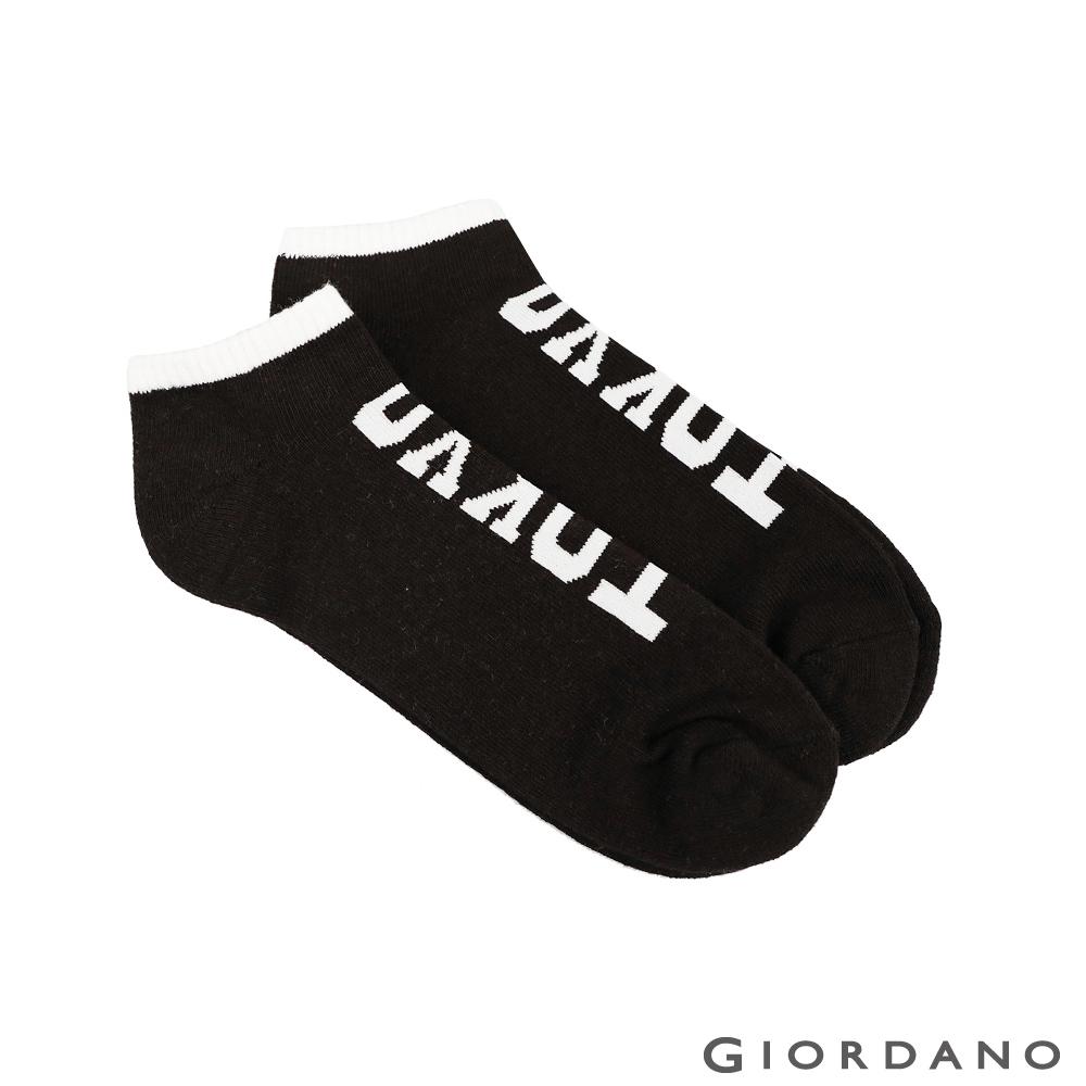 GIORDANO 休閒配色彈力舒適短襪(2雙入)-52 標誌黑/標誌白