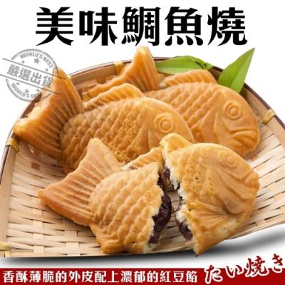 海陸管家-日式紅豆鯛魚燒3包(每包6隻/共約120g)
