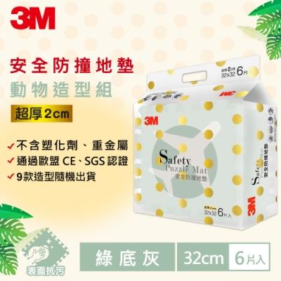 3M 安全防撞地墊-動物系列(32CM) 6片裝(6色任選)均一價599
