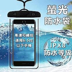 夜光型手機防水袋 潛水套 高清可觸控 IPX8防水等級 保
