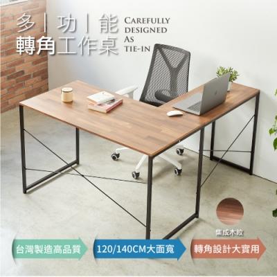 【日居良品】MIT 時尚美學設計L型工作桌電腦桌/辦公桌/L桌(2色可選)