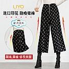 褲子-LIYO理優-波西米亞風休閒顯瘦寬褲-歐洲進口印花面料