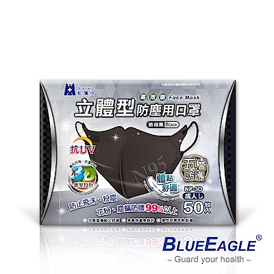藍鷹牌 台灣製 成人立體 黑色/全黑/酷黑 防塵口罩 50入x3盒