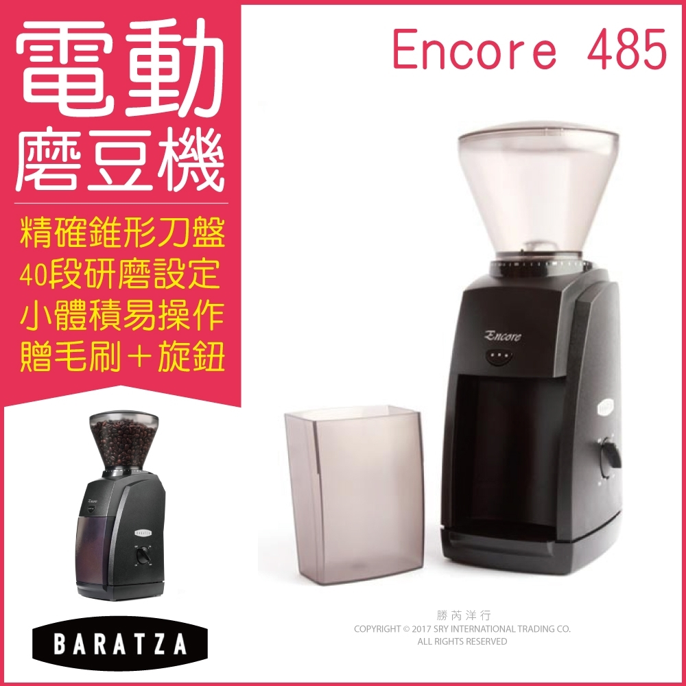 BARATZA圓錐式刀盤電動磨豆機485/Encore(專家公認最好的家用入門磨豆機)