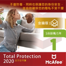 McAfee Total Protection 2021 全面防毒保護1台