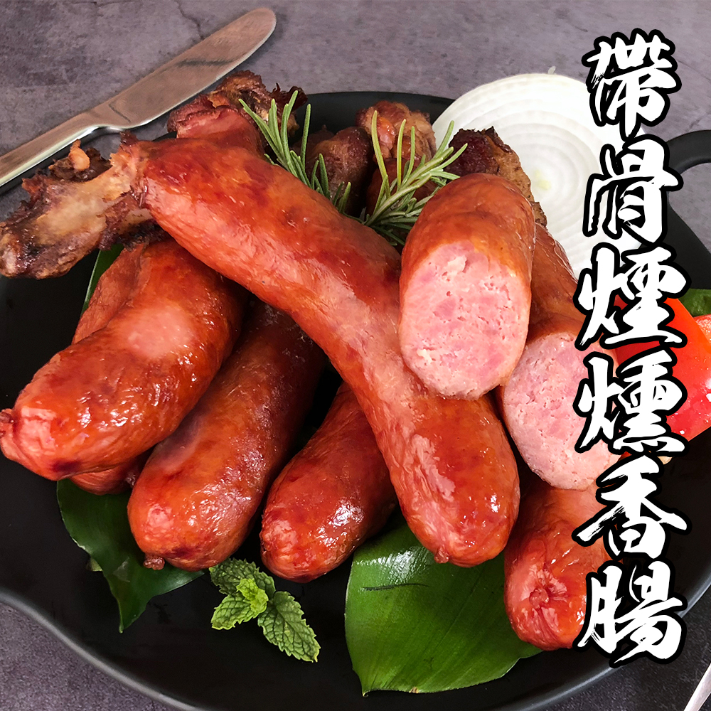 【食吧嚴選】帶骨煙燻香腸 20隻組(5隻入/400g/包)