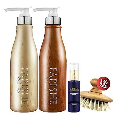 Fapishe法皮舒 品牌感謝祭 專業植萃洗髮2入組
