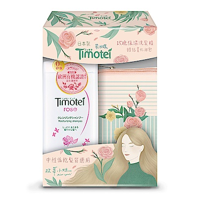 Timotei蒂沐蝶 玫瑰保濕洗髮精500G(贈化妝包)
