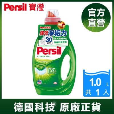 Persil 寶瀅 強效淨垢洗衣凝露1L