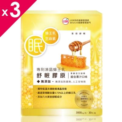 UDR專利凍晶蜂王乳舒眠膠原X3盒 +蔓越莓益菌膠原粉隨身包(3包)