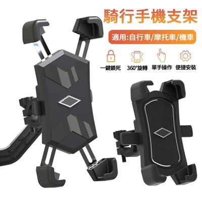 YUNMI 鷹爪鋁合金機車支架 導航架 一秒鎖死 摩托車/自行車/機車手機架 適用4.7-6.5吋