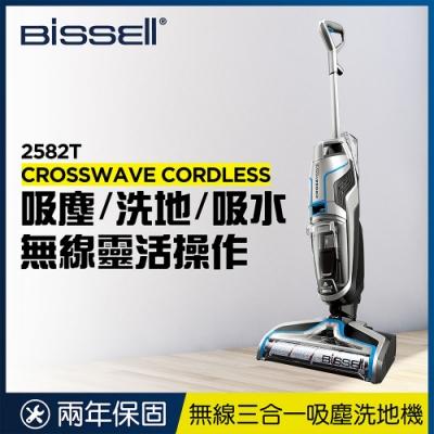 美國 Bissell 必勝 Crosswave 無線版 三合一吸塵洗地機