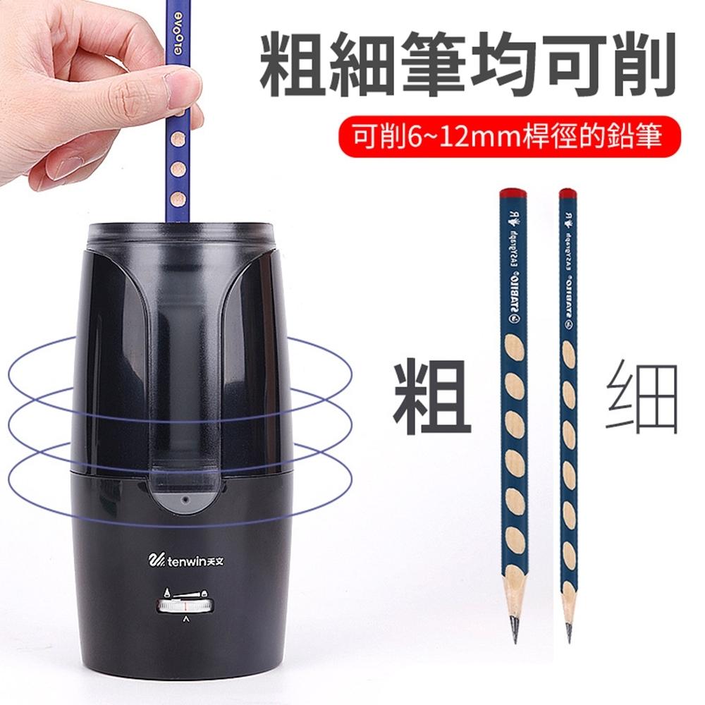 Tenwin 可調式充電式電動削鉛筆機 粗細筆皆可用 三檔筆尖調整 USB充電
