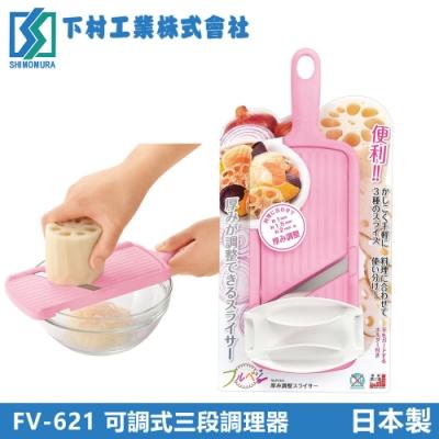 下村工業 可調式三段調理器(日本製)