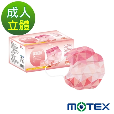摩戴舒 醫用口罩(未滅菌)-鑽石型成人粉冰晶口罩(30片/盒)