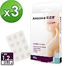 安適康AnsCare 超薄美容貼/人工皮/水膠體敷料(36顆X3盒)